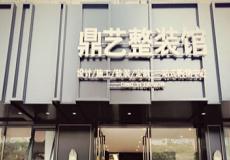 南县鼎艺装修有限公司