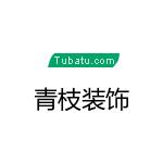 遂宁青枝建筑装饰工程有限公司