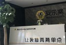 江西安樂窩網絡科技有限公司