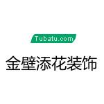 东营金壁添花装饰装修工程有限公司