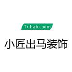 齐河县小匠出马装饰工程有限公司