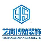 襄陽藝尚博然裝飾工程有限公司