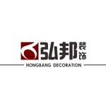 海南弘邦装饰工程有限公司