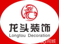 福州龙泽装饰工程有限公司