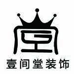 福建省壹间堂装饰工程有限公司