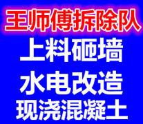 东营老王拆除队