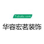 华容宏茗装饰有限公司
