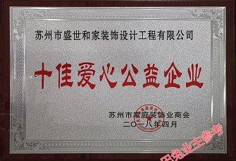 温州中溢装饰设计工程有限公司资质证明