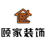 鐵嶺頤家裝飾工程有限公司