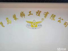 蒙城县飞马装饰工程有限公司