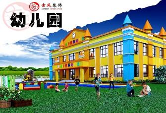 米奇国际幼儿园