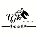 珠海唐古拉装饰工程有限公司