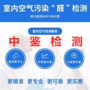 浙江中鉴检测科技有限公司