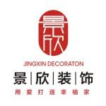 惠州市景欣装饰设计工程有限公司