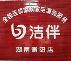 衡阳市蒸湘区洁伴环保清洁服务中心