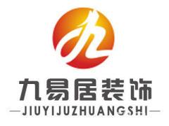 徐州九易居裝飾工程有限公司