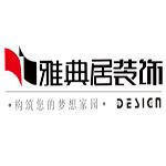 郴州市雅典居装饰工程有限公司