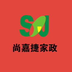 汉中尚嘉捷家政服务有限公司