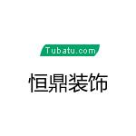 貴州恒鼎裝飾有限公司