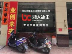 陽江冰蟲環保科技有限公司