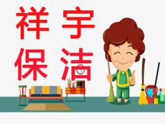 蚌埠市祥宇保潔服務有限責任公司