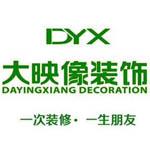 廣州大映像建筑裝飾工程有限公司
