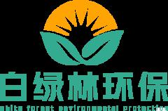 黄石市白绿林环保科技有限公司