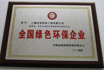 上海圣贤装饰工程有限公司资质证明