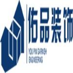 溫州佑品裝飾工程有限公司