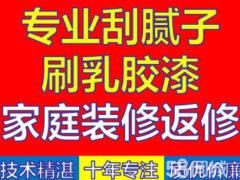 连云港焕新装饰服务中心