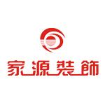 內江市家源裝飾有限責任公司