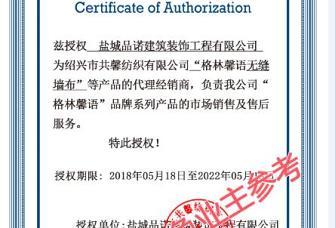 安徽幸福魔方装饰工程有限公司资质证明