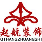宜昌起航装饰设计工程有限公司