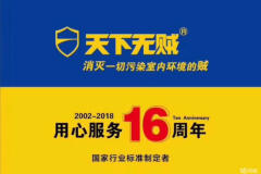 郑州非凡环保工程有限公司