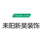 耒阳市新昊装饰设计有限公司