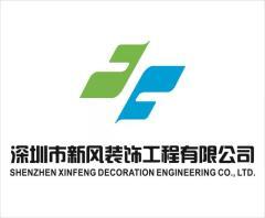 深圳市新风装饰工程有限公司