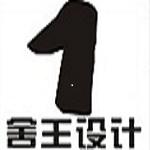 浙江舍王空間設計有限公司