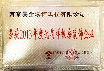 丹东龙光装饰工程有限公司资质证明