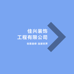 廣安佳興裝飾工程有限公司