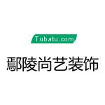 鄢陵縣尚藝裝飾工程有限公司