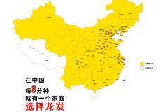 北京龙发建筑装饰工程有限公司驻马店分公司