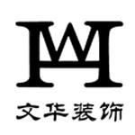 銅仁市文華裝飾工程有限公司