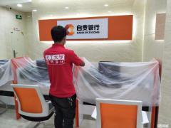 自贡创净环保科技有限公司