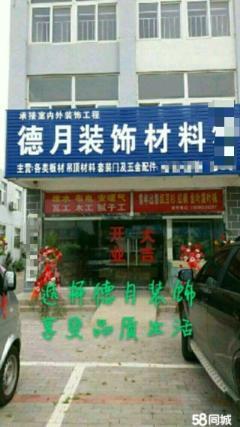 日照市东港区徳月装饰材料超市