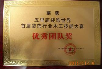 湖北锦星程装饰设计工程有限公司资质证明