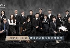 深圳名家设计事务所有限公司