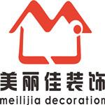 深圳市美丽佳装饰设计工程有限公司