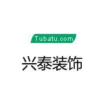 遼寧朝陽市興泰裝飾工程有限公司
