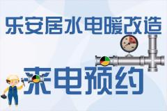 乐安居水电改造专业服务部