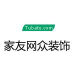 濟南家友網眾裝飾工程有限公司
